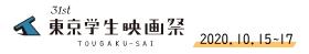 31st tokyo sutudents film festival